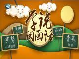 【学说闽南话】秋蠓通过笼 2019.10.04 - 厦门卫视 00:01:04