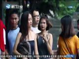 东南亚观察 2019.10.05 - 厦门卫视 00:04:55