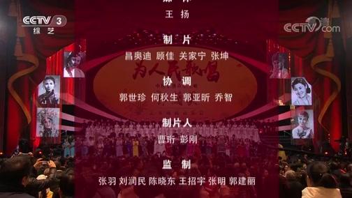 《综艺喜乐汇》 20191005 为人民歌唱——中国乐派声乐大师郭兰英艺术成就音乐会
