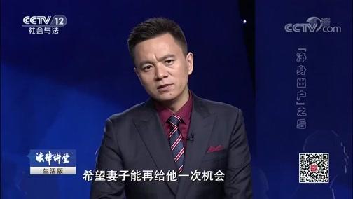 """《法律讲堂(生活版)》 20191005 """"净身出户""""之后"""
