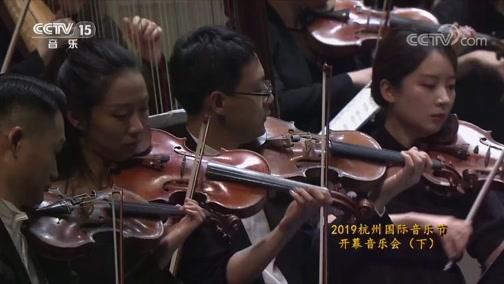 《CCTV音乐厅》 20191006 2019杭州国际音乐节开幕音乐会(下)
