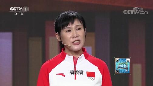 [开讲啦]青年提问叶乔波:冬奥会志愿者招募有哪些条件?