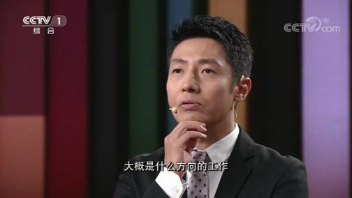 [开讲啦]青年提问叶乔波:退役运动员如何转型?