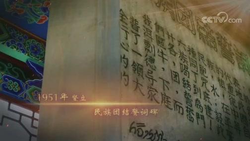 《国家记忆》10月10日播出:跨越千年的民族——佤族