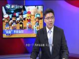 两岸共同新闻(周末版) 2019.09.28- 厦门卫视 01:00:46