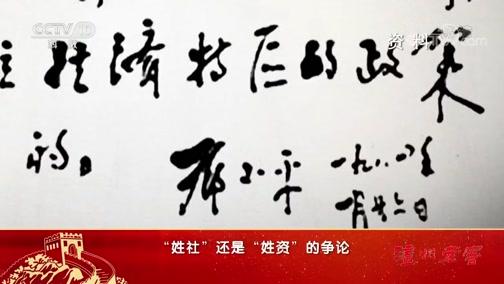 《百家讲坛》 20191008 中国精神8 特区精神