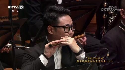 """《CCTV音乐厅》 20191007 """"丝竹里的交响"""" 苏州民族管弦乐团音乐会(一)"""