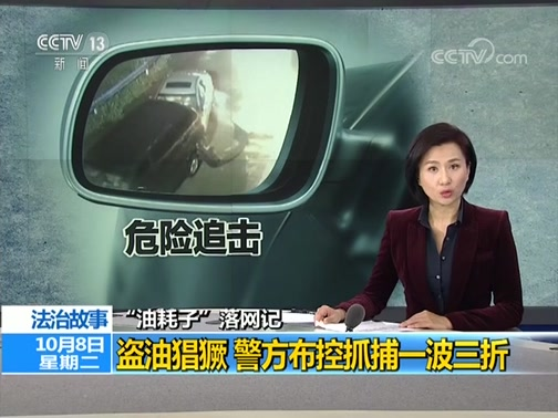 """[法治在线]法治故事 """"油耗子""""落网记"""