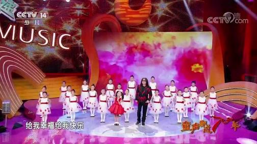 [音乐快递]《中国》 演唱:郭峰 王鹤蒙