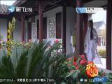 路遥知马力(2) 斗阵来看戏 2019.10.09 - 厦门卫视 00:47:54