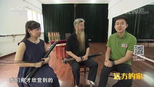 [远方的家]长江行(45)长江之畔的传统曲艺——四川竹琴