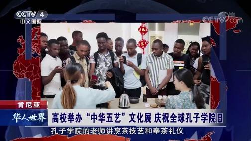 """[华人世界]肯尼亚 高校举办""""中华五艺""""文化展 庆祝全球孔子学院日"""
