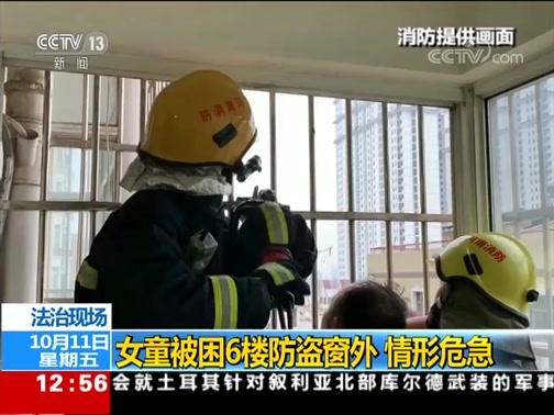 [法治在线]法治现场 女童被困6楼防盗窗外 情形危急