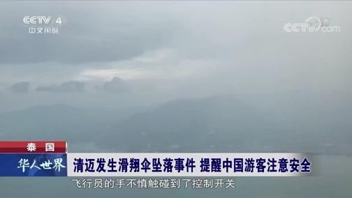 [华人世界]泰国 清迈发生滑翔伞坠落事件 提醒中国游客注意安全