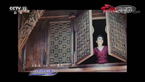 《中国音乐电视》 20191011