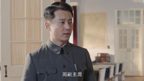 中央决定暂缓攻占上海 毛泽东作诗 00:00:56