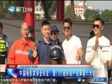 两岸新新闻 2019.10.12 - 厦门卫视 00:26:32