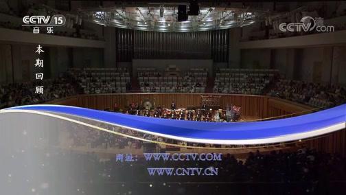 "《CCTV音乐厅》 20191011 ""丝竹里的交响"" 苏州民族管弦乐团音乐会(二)"