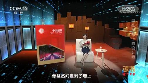 """《读书》 20191012龚盛辉 《中国超算:""""银河""""""""天河""""的故事》 倒在图纸上的设计师"""
