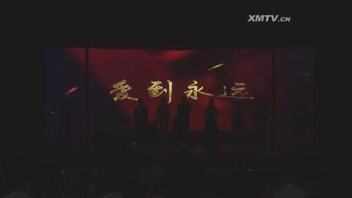 十、乐队弹唱《爱到永远》 00:04:09