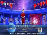 凤冠梦(2)斗阵来看戏 2019.10.13 - 厦门卫视 00:46:46