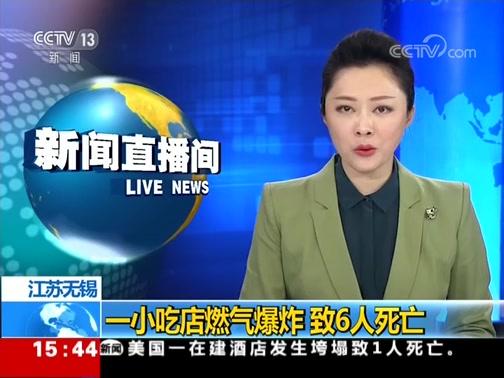 [新闻直播间]江苏无锡 一小吃店燃气爆炸 致6人死亡