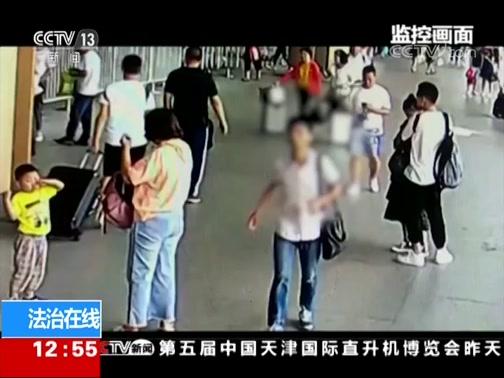 [法治在线]法治现场 旅客候车室打盹 手机被盗