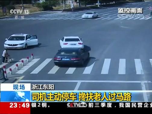 [24小时]浙江东阳 司机主动停车 搀扶老人过马路