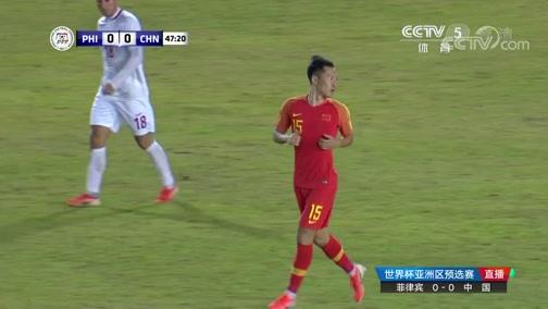 [国足]世界杯亚洲区预选赛:菲律宾VS中国 完整赛事
