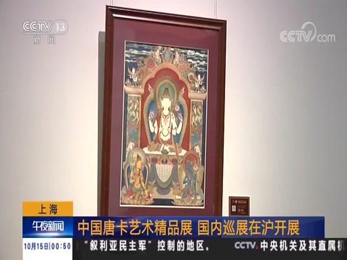 [午夜新闻]上海 中国唐卡艺术精品展 国内巡展在沪开展