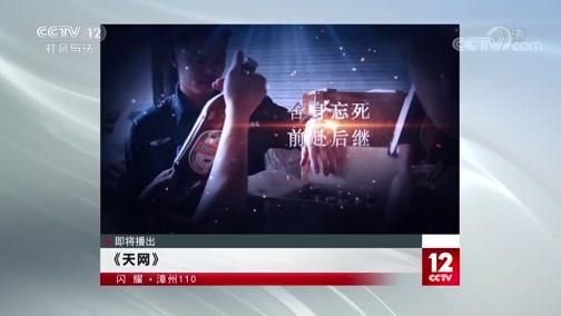 《天网》 20191015 闪耀·漳州110