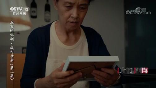 《方圓劇陣》 20191015 五集迷你劇集·成為母親(第二集)