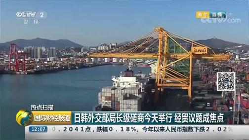 [国际财经报道]热点扫描 日韩外交部局长级磋商今天举行 经贸议题成焦点