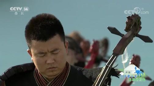 [大手牵小手]马头琴齐奏《草原连着北京》 演奏:二连浩特市青少年活动中心等