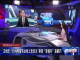 """""""强势""""的台当局 做不好还不让说?  两岸直航 2019.10.16 - 厦门卫视 00:30:11"""