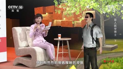 [读书]李雁雁:《逆境——首位留美盲人医学博士的追梦人生》