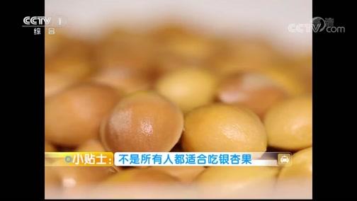[生活提示]银杏果有益于缓解咳嗽 气喘