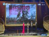 两岸新新闻 2019.10.16 - 厦门卫视 00:26:56