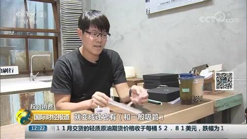 [国际财经报道]投资消费 台湾限塑令催生新商机