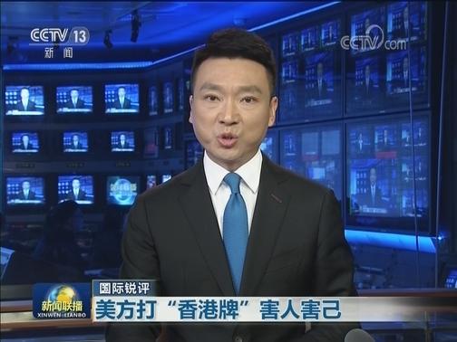 """[视频]【国际锐评】美方打""""香港牌""""害人害己"""