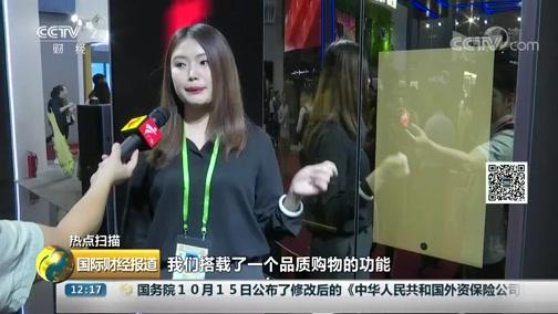 [国际财经报道]热点扫描 智能新品亮相广交会 中国家电行业突破转型瓶颈