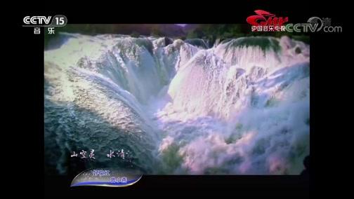 [中国音乐电视]歌曲《好花红》 演唱:曾小燕