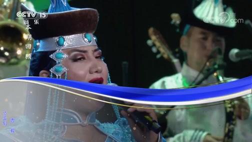 《CCTV音乐厅》 20191015 民族歌舞《草原赞歌》(下)
