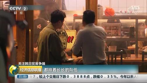 [经济信息联播]关注韩日贸易争端 韩国抵制赴日游 日本多个旅游区遇冷