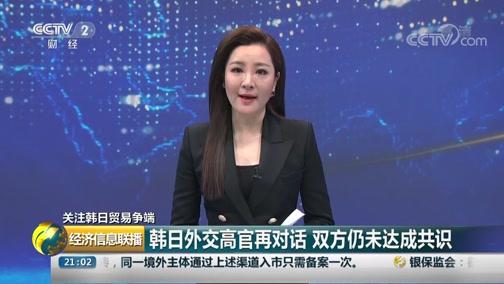 [经济信息联播]关注韩日贸易争端 韩日外交高官再对话 双方仍未达成共识