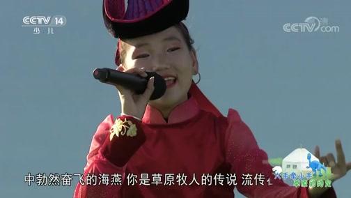 [大手牵小手]《中蒙少儿歌曲联唱》 演唱:二连浩特小朋友 蒙古国扎门乌德小朋友