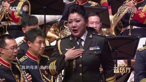 [CCTV音乐厅]《我爱你中国》 演唱:张妮 指挥:张海峰 演奏:中国人民解放军军乐团