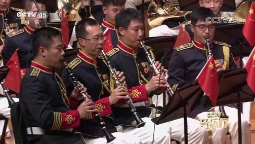 [CCTV音乐厅]《战斗进行曲》 指挥:张海峰 演奏:中国人民解放军军乐团