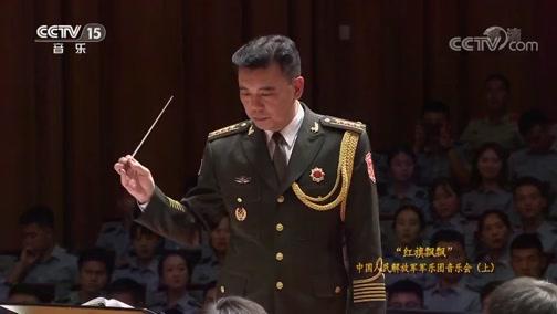 [CCTV音乐厅]《军港之夜》 指挥:张海峰 演奏:中国人民解放军军乐团