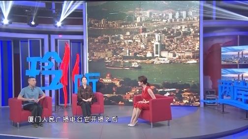厦门人民广播电台两岸交流广播历史 00:02:16